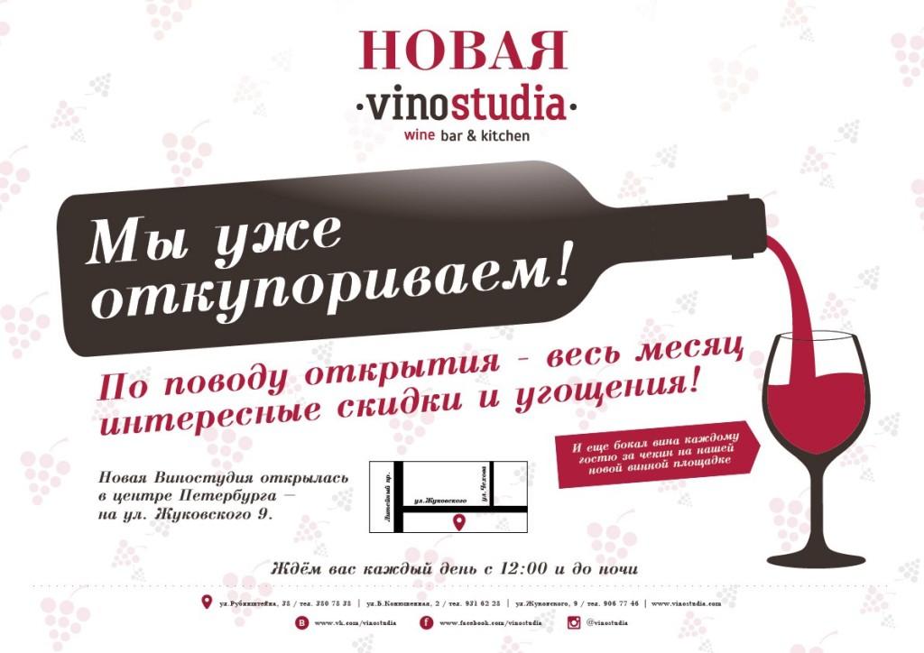 vinostudia2