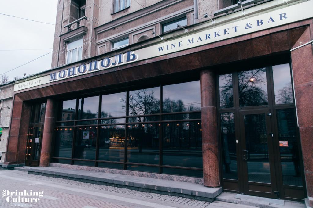 Монополь на московском проспекте