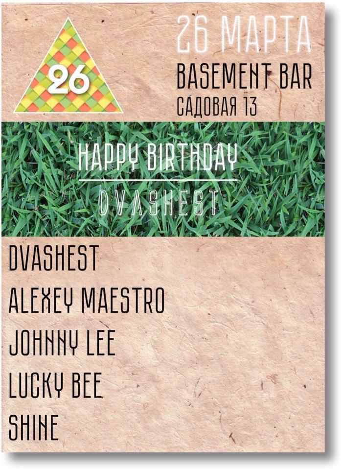 the basement бар