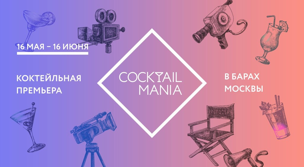 Cocktail Mania в барах Москвы
