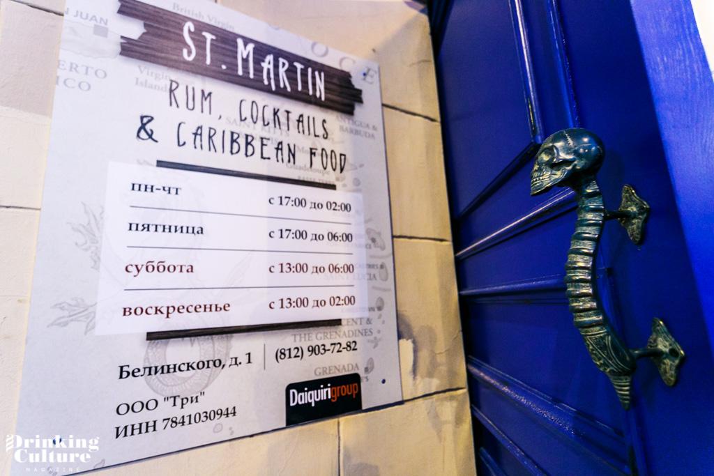 Бар St. Martin