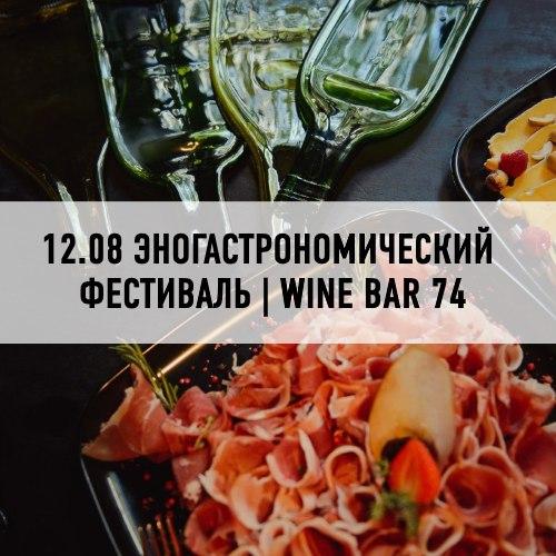 винный бар 74