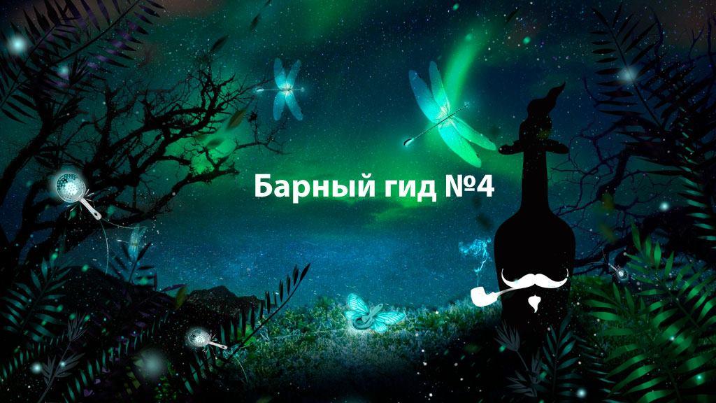 бары на Жуковского