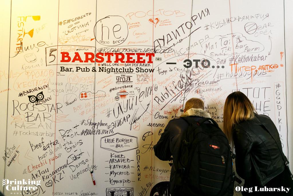 barstreet show