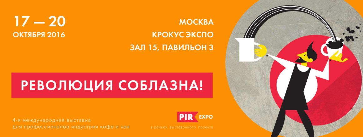 Moscow Coffee Tea Expo 2016