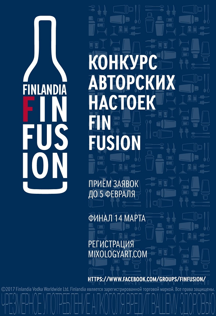finfusion