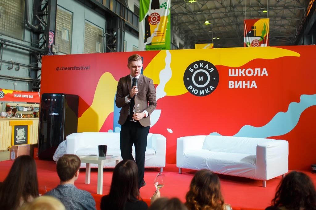Фестиваль Бокал и Рюмка 2017
