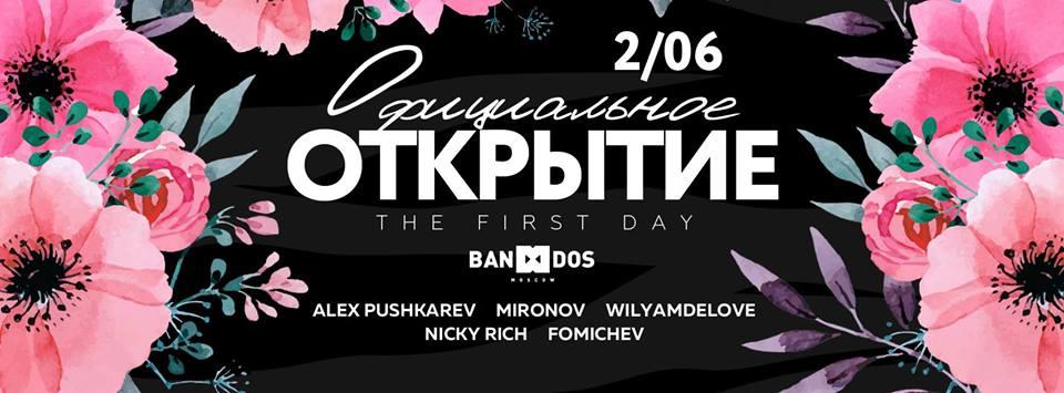 В какой бар пойти в Москве