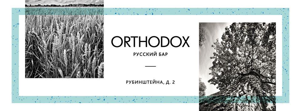 orthodox, russian bar, dcw magazine, ортодокс, русский бар, бар на рубинштейна, дмитрий суворов, бары петербурга, питерский бар