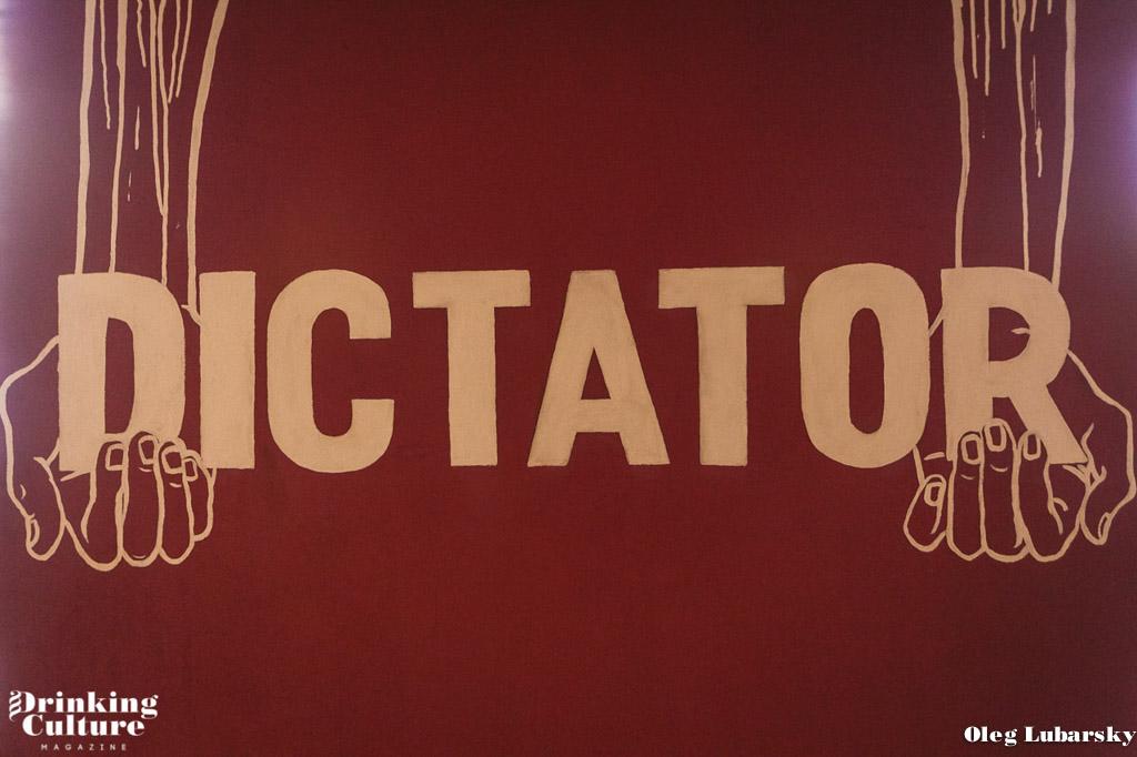Диктатор бар