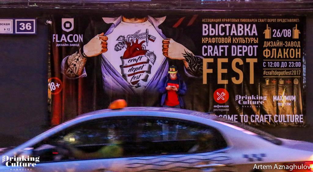 Craft Depot Fest