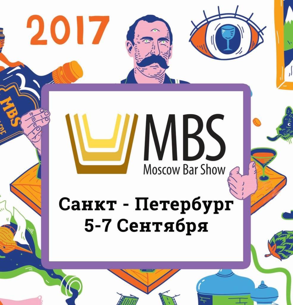 MBS 2017