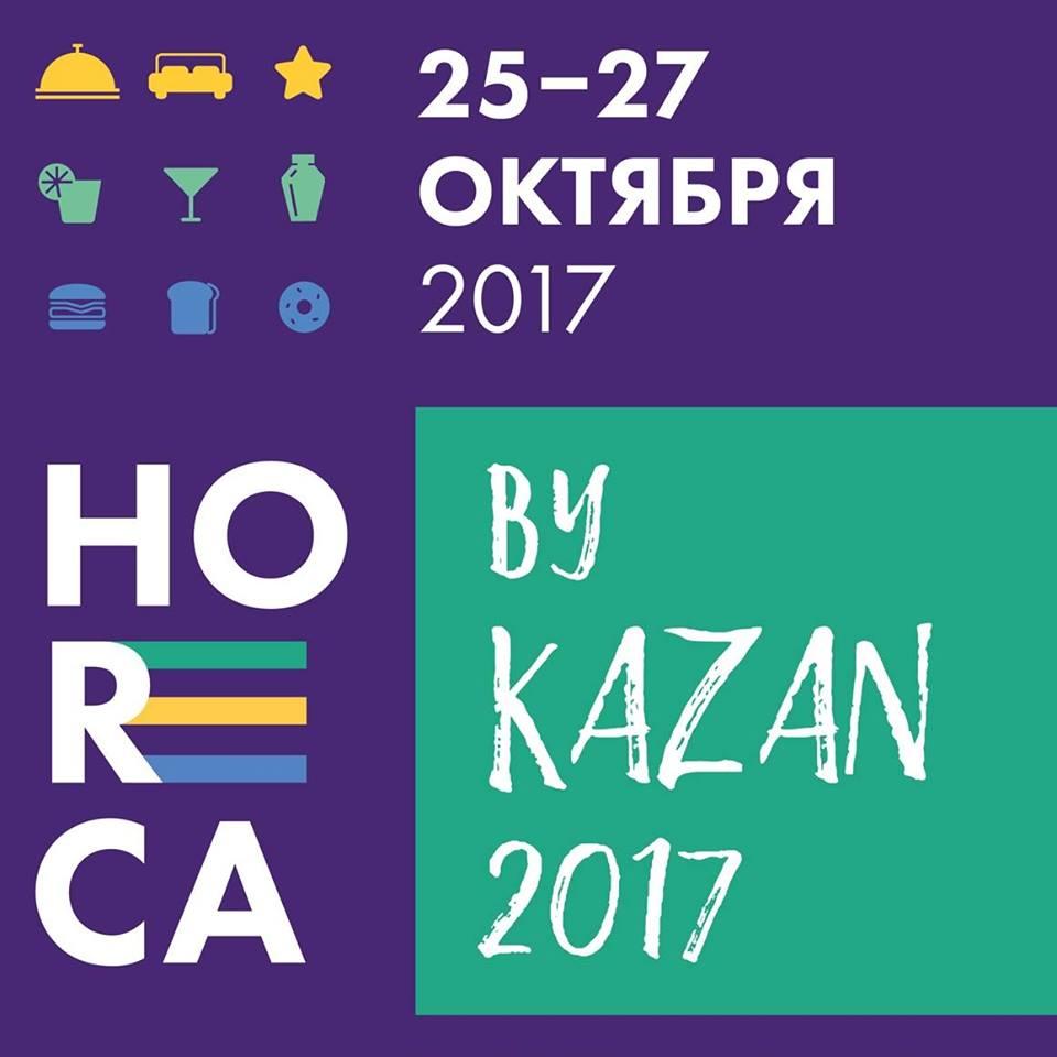 Horeca by Kazan 2017