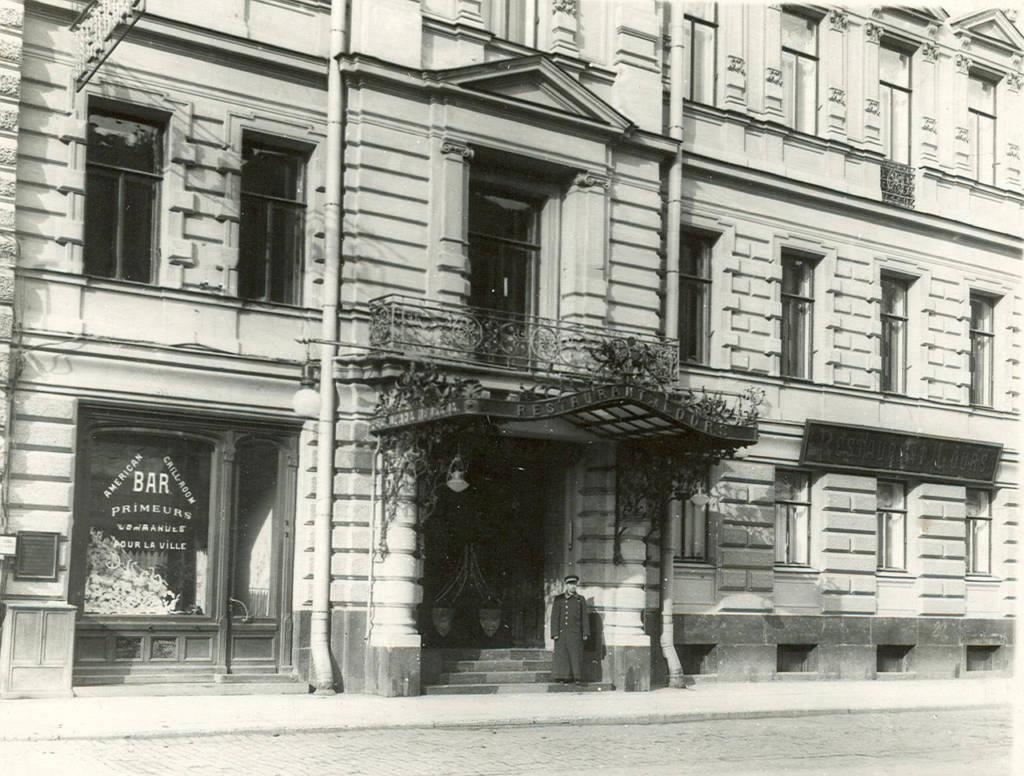 первый бар россии