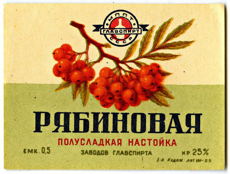 Водка в Советском Союзе