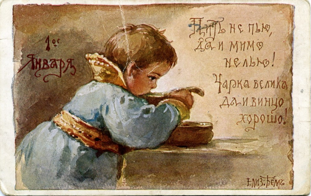 русский старый новый год