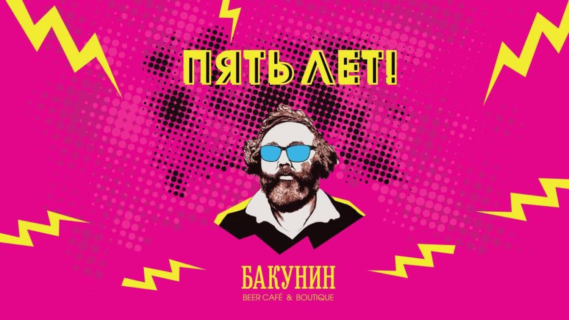 Кафе Бакунин