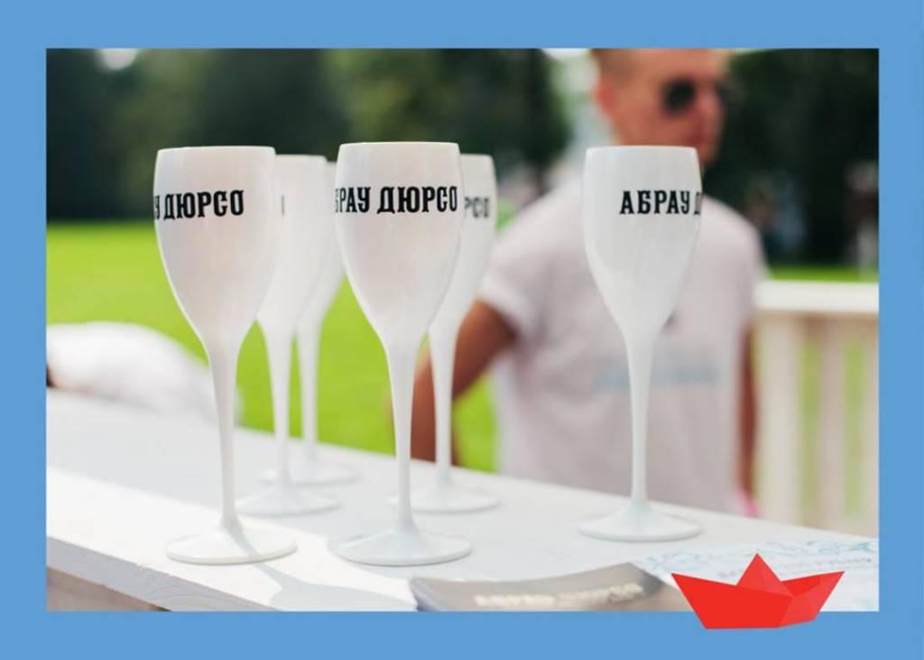 Фестиваль Абрау Дюрсо 2018
