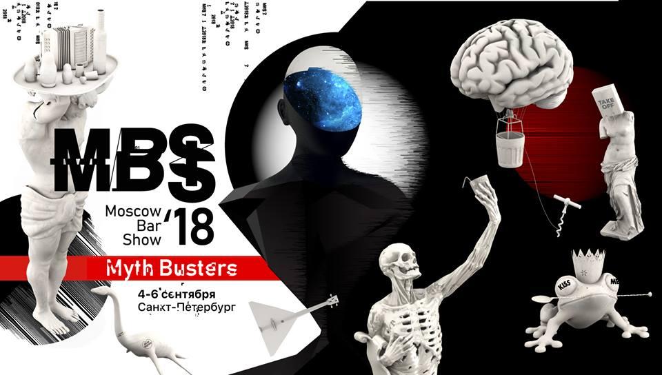 вечерняя программа MBS2018