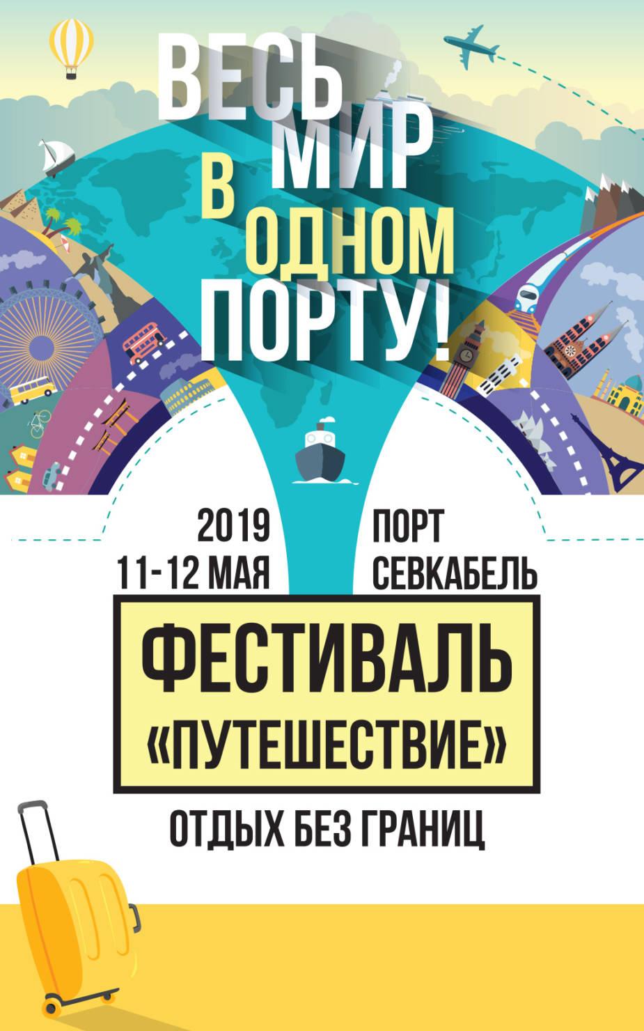 Фестиваль Путешеставие в Севкабеле