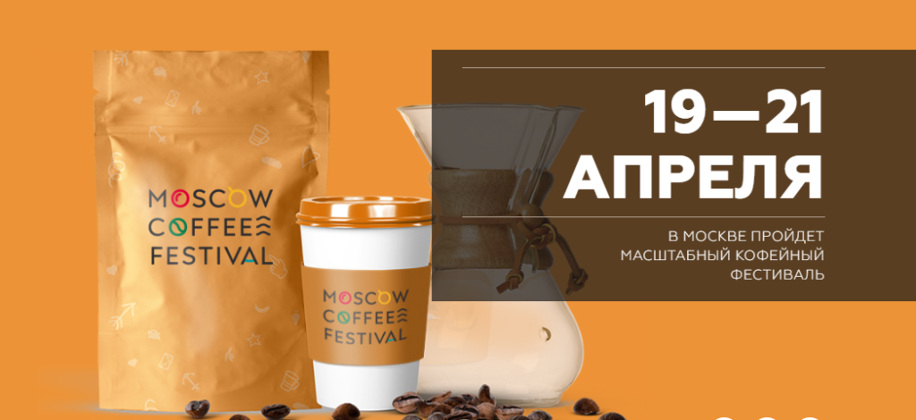 Moscow Coffee Festival 2019, фесвтиаль кофе, мероприятия москвы, куда пойти в выходные