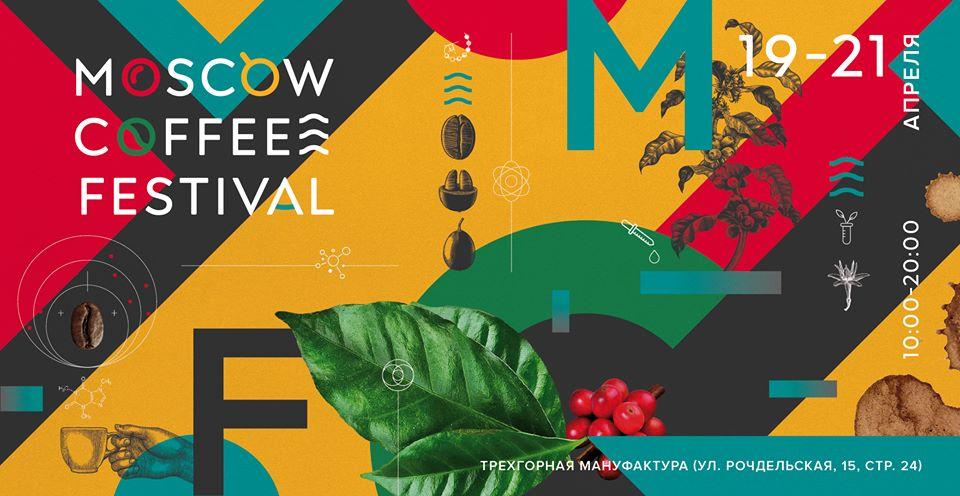 Moscow Coffee Festival 2019, фестиваль кофе, мероприятия москвы