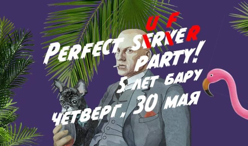 бар полторы комнаты, perfect serve, день рождения бара, коктейли, вечеринка