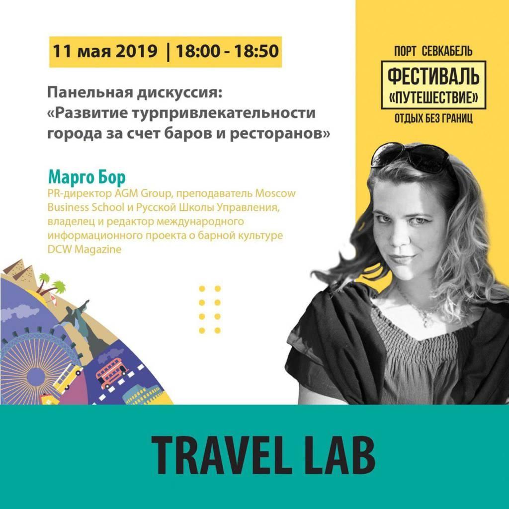 фестиваль путешествие, Марго Бор