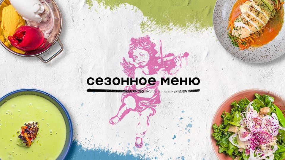 ресторан гужва, бар, сербская кухня, сезонное меню