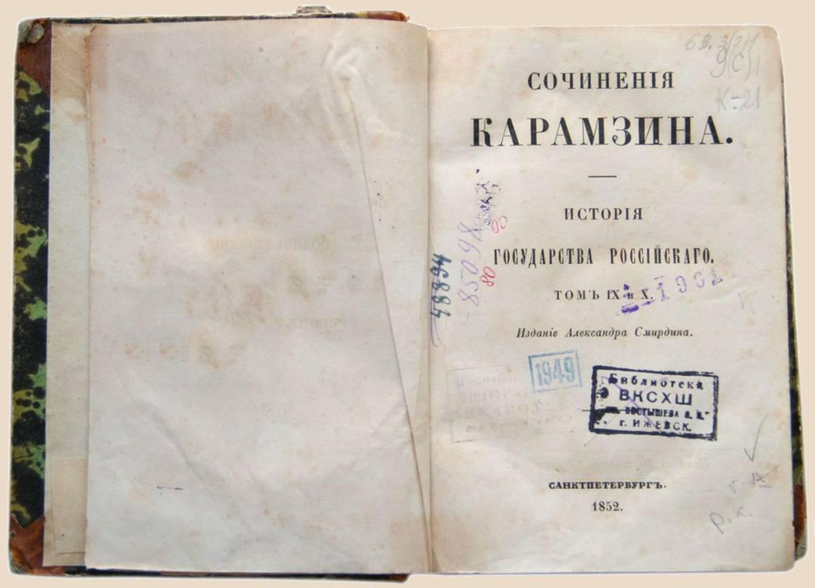 история государства российского карамзин, история водки, водка, аквавит, хлебное вино