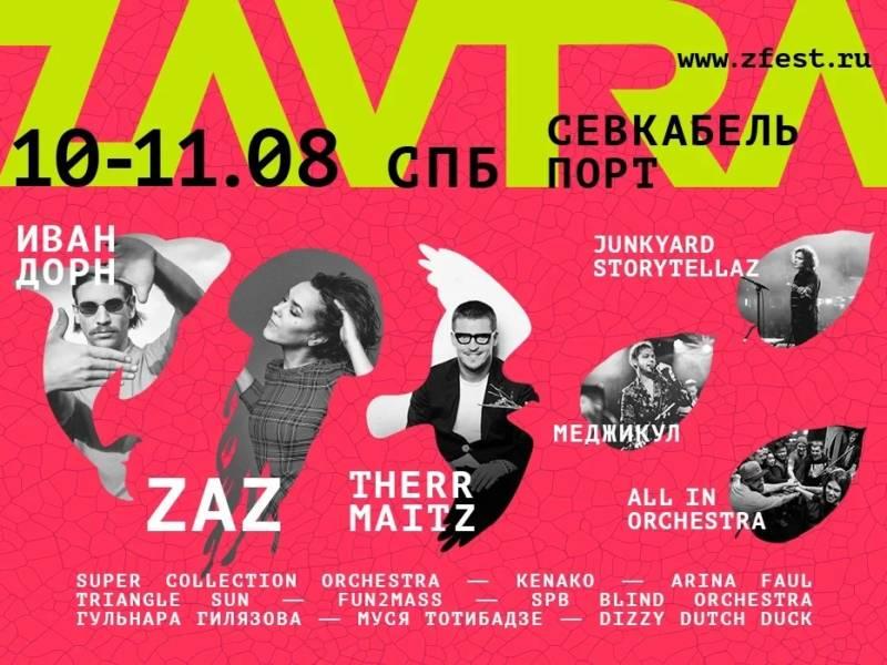 фестиваль Zavtra