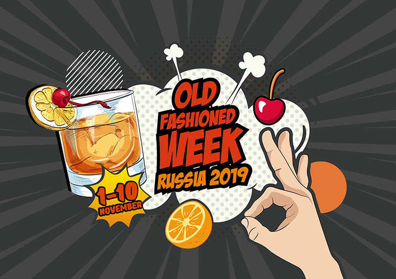 Old fashioned week, коктейль Old fashioned, Old fashioned week 2019 Россия, DCW Magazine