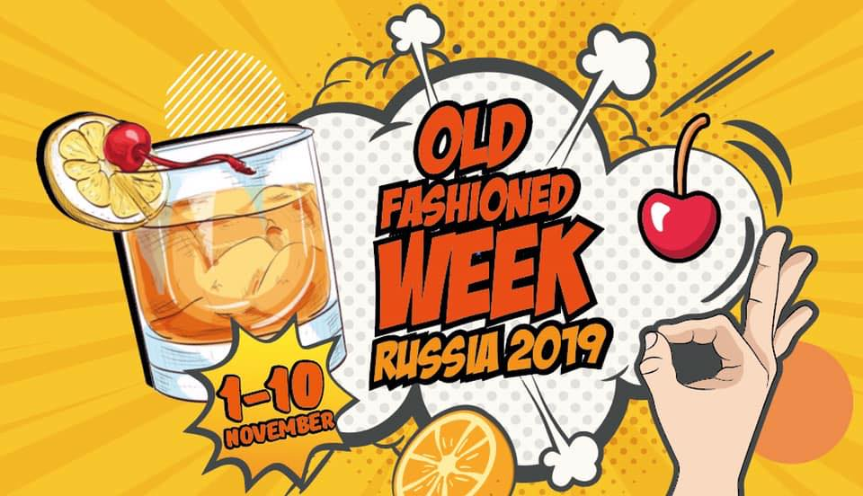 Old fashioned week, коктейль Old fashioned, Old fashioned week 2019 Россия, DCW Magazine