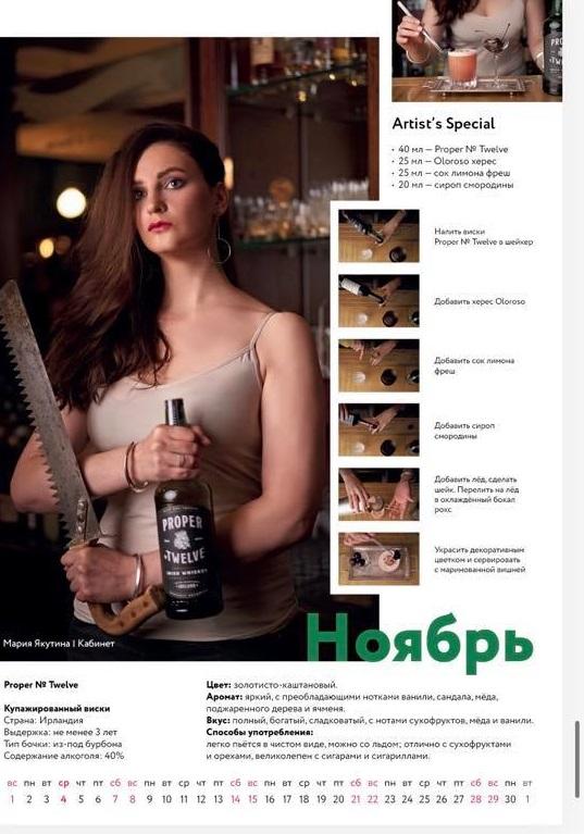 барледи, бармейд, женщина за баром, день бармена 2020