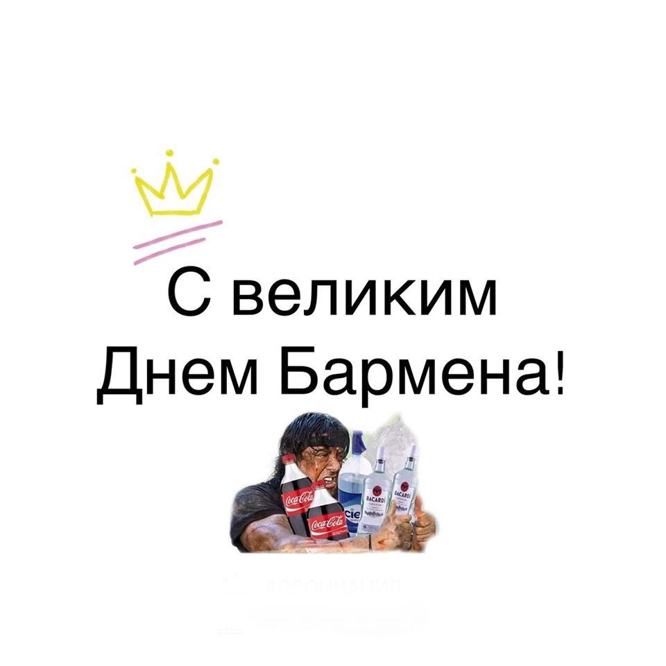 день бармена 2020, бармены, лучший бармен россии