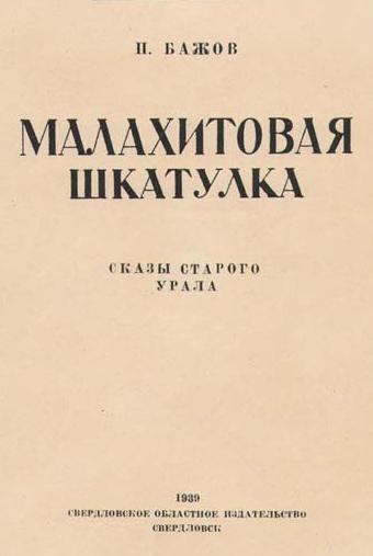 малахит, компания русский стандарт, малахитовая шкатулка, русская водка