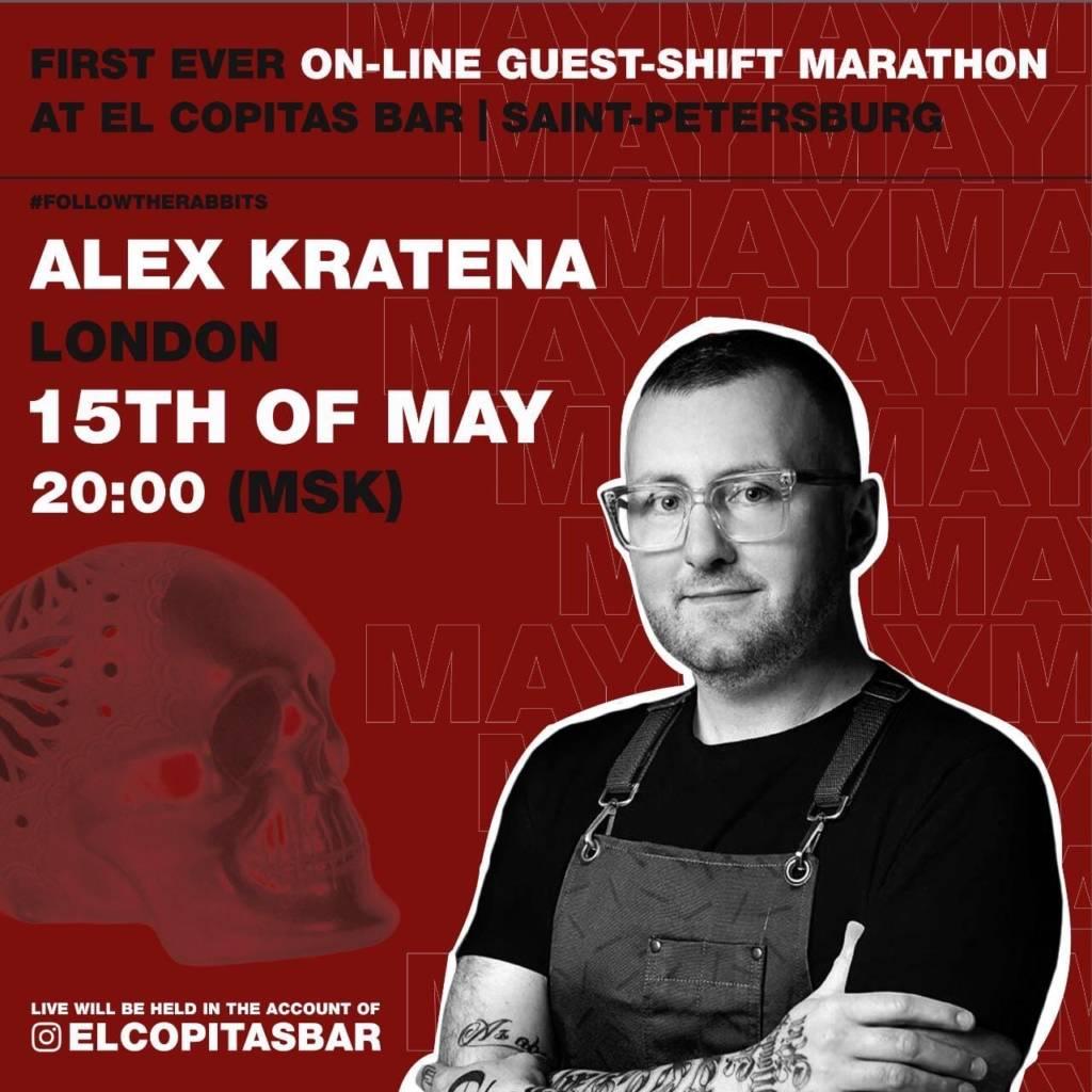 alex kratena, el copitas bar, бар эль копитас, лучшие бармены мира, бар, бармен