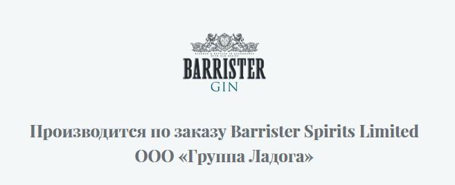 джин barrister, barrister navy, джин барристер, джин баристер, русский джин, день вмф