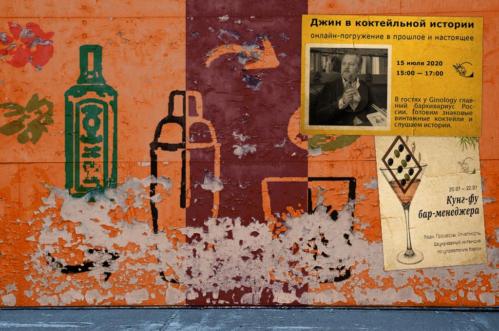 Евгений Горбунов, Владимир Журавлев, ginology, gin tonic bar, джин тоник спб, онлайн курсы барменов, обучние барменов, джин, история джина, как делать джин