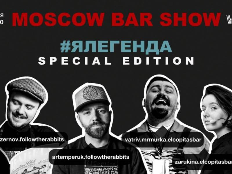 mbs, dcw magazine, el copitas bar, артем перук, барная школа, женя зарукина, николай киселев, игорь зернов