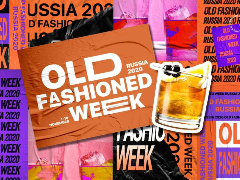 old fashioned, коктейль, старомодный, олд фэшн, ofw, old fashioned week, dcw magazine, angostura