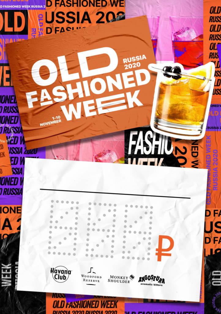 old fashioned, коктейль, старомодный, олд фэшн, ofw, old fashioned week, dcw magazine, angostura