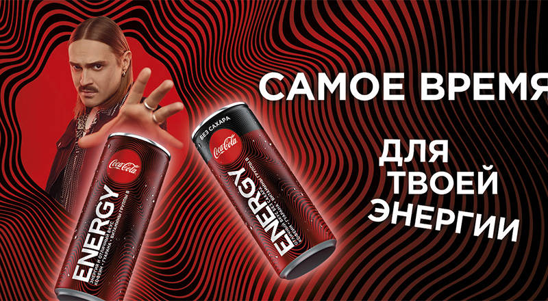 Coca-Cola Energy, Little Big, илья прусикин, литл биг, хипнодэнс, реклама, кока-кола, энергетик