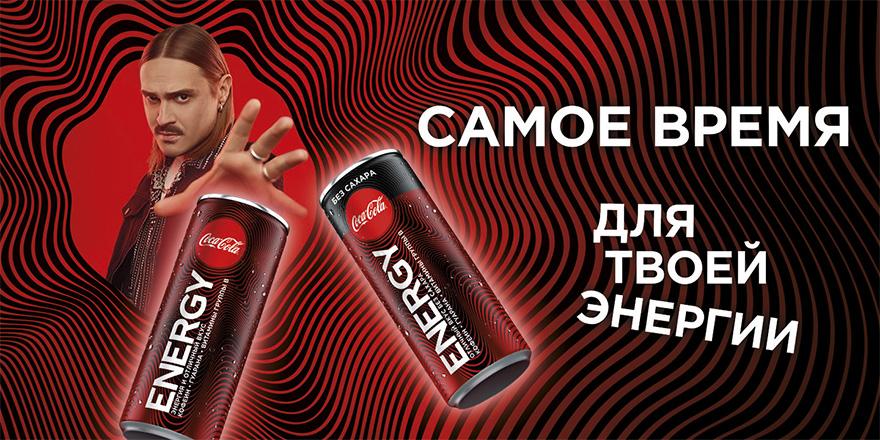 Coca-Cola Energy, Little Big, илья прусикин, литл биг, хипнодэнс, реклама, кока-кола, энергетик