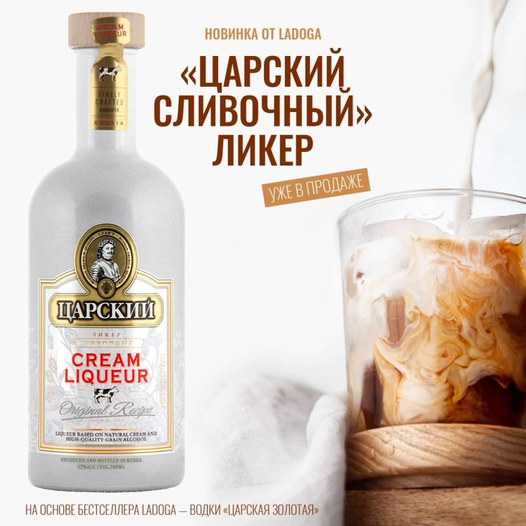 сливочный ликер, ладога, царская, царская водка, ликер, dcw magazine, про алкоголь