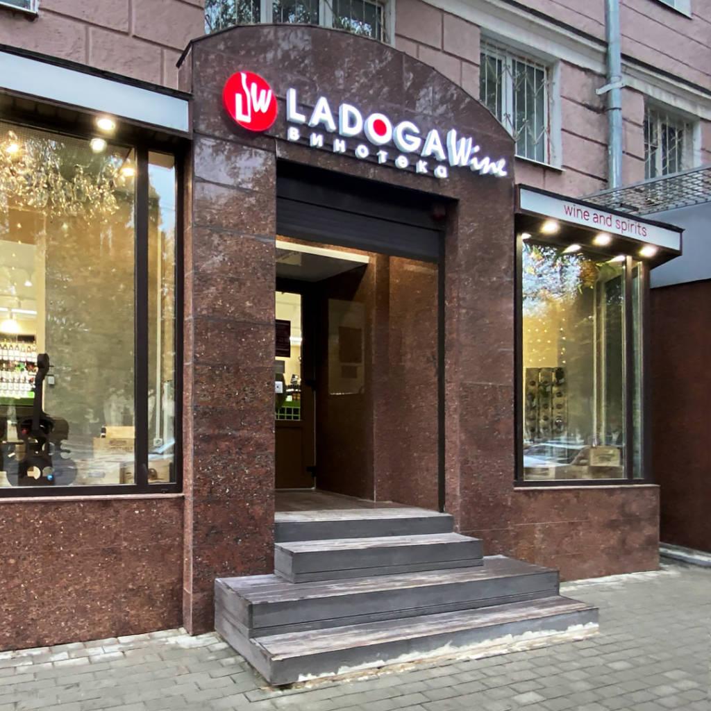 LADOGA WINE, ладога, группа ладога, винный магазин, монополь. dcw magazine, журнал о барах