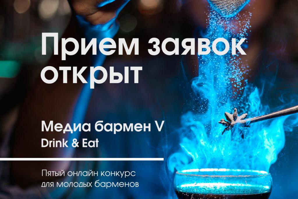 онлайн конкурс, конкурс барменов, медиабармен, рецепт коктейля