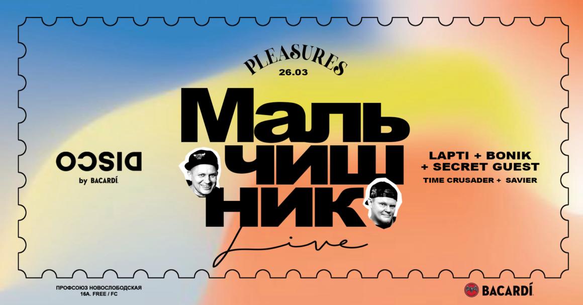 группа мальчишник, профсоюз москва, живое выступление, концерт, dcw magazine, журнал о барах, куда пойти в выходные в москве, москва