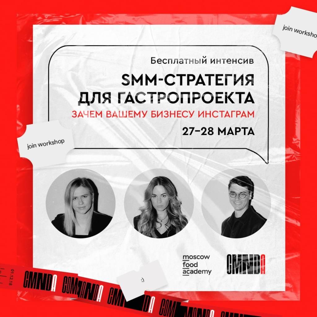 SMM-стратегия, курс для барменов, продвижение ресторана, бесплатное обучение москва, dcw magazine, журнал для барменов, журнал о барах