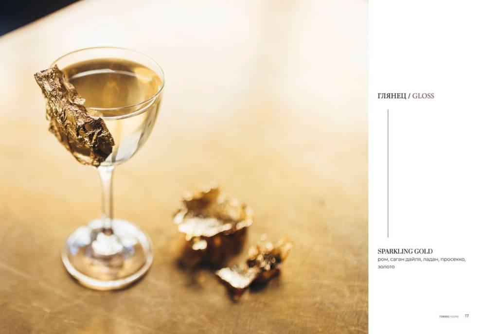аперитив, Sartoria Lamberti, москва, коктейль, куда пойти в москве, dcw magazine, журнал о барах, кирилл дмитриев-мальчевский